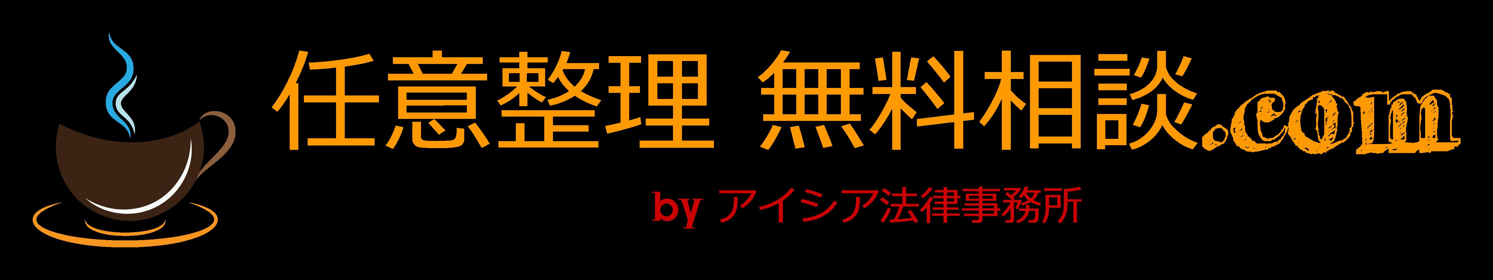 任意整理無料相談サイト